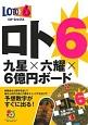 ロト6 九星×六耀×6億円ボード 超的シリーズ