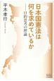 日本国憲法は何を求めているか 目的思考の理論