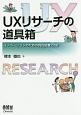 UXリサーチの道具箱-イノベーションのための質的調査・分析-