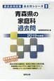 青森県の家庭科 過去問 教員採用試験過去問シリーズ 2019