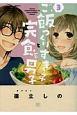 ご飯つくりすぎ子と完食系男子(3)