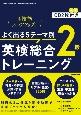 よく出る5テーマ別 英検総合トレーニング2級 CD2枚付き 4技能ステップアップ!