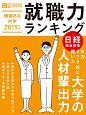 就職力ランキング 日経キャリアマガジン特別編集 価値ある大学 2019