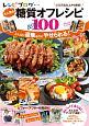 レシピブログ 大人気の糖質オフレシピBEST100
