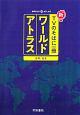 新・TVのそばに一冊 ワールドアトラス 世界・日本<七訂版>