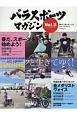 パラスポーツマガジン 障がい者スポーツ&ライフスタイルマガジン(3)