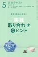 淡交テキスト 稽古と茶会に役立つ 実践 取り合わせのヒント (5)