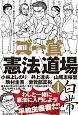 ゴー宣〈憲法〉道場 白帯(1)