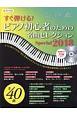 ピアノ初心者のための名曲セレクションSpecial 練習用CD付 2018