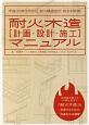 耐火木造[計画・設計・施工]マニュアル<耐火構造告示完全対応版> 平成30年3月改正