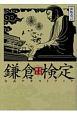 鎌倉観光文化検定 公式テキストブック<新版改訂>