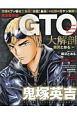 GTO 大解剖<完全保存版> 日本の名作漫画アーカイブシリーズ