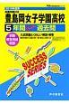 豊島岡女子学園高等学校 5年間スーパー過去問 声教の高校過去問シリーズ 2019