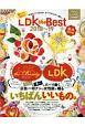 LDK the BEST 2018~2019