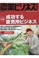 農業ビジネスマガジン (21)