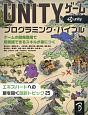 Unityゲーム プログラミング・バイブル ゲームの開発現場で即実践できるスキルが身につく