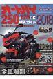 オートバイ250&125cc購入ガイド 2018