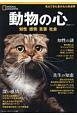動物の心 ナショナルジオグラフィック別冊 知性 感情 言葉 社会
