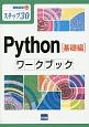 Pythonワークブック 基礎編 ステップ30