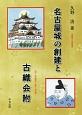 名古屋城の創建と古織会附