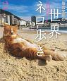 岩合光昭の 世界ネコ歩き (2)