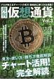 月刊 仮想通貨 (3)