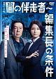 「闇の伴走者~編集長の条件」DVD-BOX