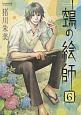ぬえの絵師 (6)