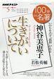 100分de名著 2018.5 神谷美恵子『生きがいについて』