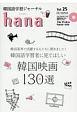 hana 韓国語学習ジャーナル(25)