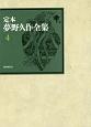 定本 夢野久作全集 (4)