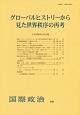 グローバルヒストリーから見た世界秩序の再考 国際政治191