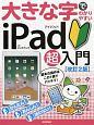 大きな字でわかりやすい iPad超入門<改訂2版>