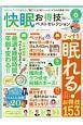 快眠お得技ベストセレクション お得技シリーズ111