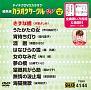 カラオケサークルWベスト10(演歌)~きずな橋~