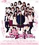 映画「咲-Saki-阿知賀編 episode of side-A」(通常版)