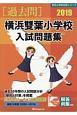 横浜雙葉小学校 入試問題集 有名小学校合格シリーズ 2019