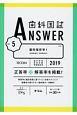 歯科国試ANSWER 歯科保存学1 2019 (5)