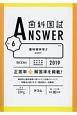 歯科国試ANSWER 歯科保存学2 2019 (6)