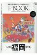 F:BOOK カジカジ特別編集 (3)