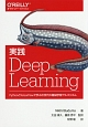 実践 Deep Learning PythonとTensorFlowで学ぶ次世代の機