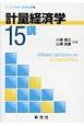 計量経済学15講 ライブラリ経済学15講 BASIC編9