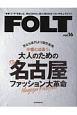 "FOLT ""本物""と""今""を楽しむ。男は【はみだし者】と言わ(16)"