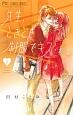 先生、ときどき制服でキス (2)