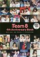 AKB48 Team8 4th Anniversary Book