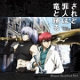 TVアニメ されど罪人は竜と踊る オリジナル・サウンドトラック VOL.1