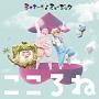 シャキーン♪ミュージック こころね(DVD付)