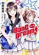 BanG Dream! バンドリ<コミック版> (3)