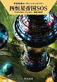 四恒星帝国SOS 宇宙英雄ローダン・シリーズ571