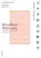 ソナタ形式の修辞学 古典派の音楽形式論